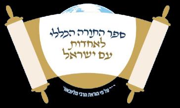ספר תורה הכללי לאחדות ישראל